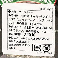 HORNIMANS Infu-Linea 1g x 25袋
