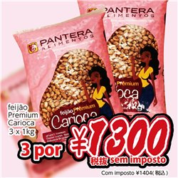 PANTERA ALIMENTOS feijão Premium Carioca 1kg カリオカ ビーンズ