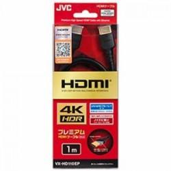 JVC VX-HD110EP Premium HDMIケーブル(1.0m・1本)