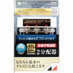 日本アンテナ DME2P-BP 4K8K対応屋外用2分配器(全端子電通型)