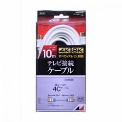 日本アンテナ RM4GSS10A 4K8K放送対応 高品質テレビ接続ケーブル 10m